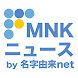 MNKニュース 〜名字・名前・家系図/家紋・神社お寺情報〜 - Androidアプリ