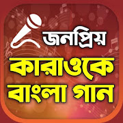 All Bangla Free Karaoke - Sing & Record Songs