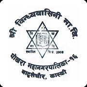 Vindhya Vasini Secondary School