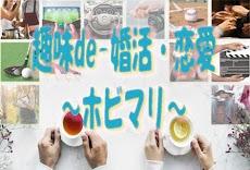 趣味de-婚活・恋愛 ~ホビマリ~のおすすめ画像1
