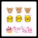 メール素材 - くま・ひよこ(キャラクタ) - Androidアプリ