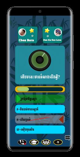 Khmer Song Quiz 3.0.1 screenshots 7