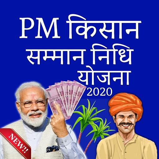 PM Kisan Samman Nidhi Yojna 2020 : Awas Yojna List