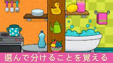 形と色-幼児向けゲームのおすすめ画像2