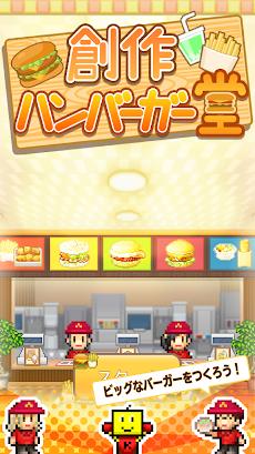創作ハンバーガー堂のおすすめ画像5