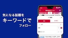 dmenuニュース 無料で読めるドコモが提供する安心信頼のニュースアプリのおすすめ画像5