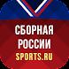 Сборная России по Хоккею +