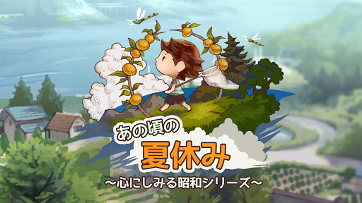 あの頃の夏休み ~心にしみる昭和シリーズ~ 1.1.0 screenshots 1
