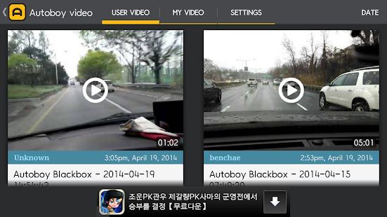 AutoBoy Dash Cam - BlackBox 3.8.2 Screenshots 4