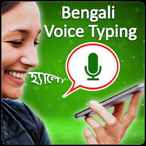 Bengali Voice Typing Keyboard  Bangla keyboard
