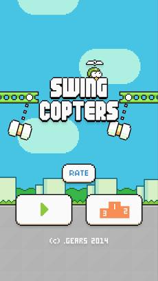 Swing Coptersのおすすめ画像1