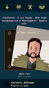 Скриншот №3 к Reigns Game of Thrones