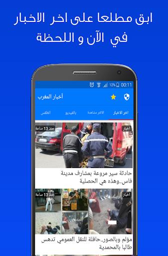 أخبار المغرب  screenshots 1