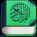 AL-ISLAM - Recite Holy Quran القرآن الكريم