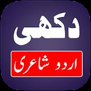 Sad Poetry 2021 In Urdu - Sad Urdu Poetry 2021