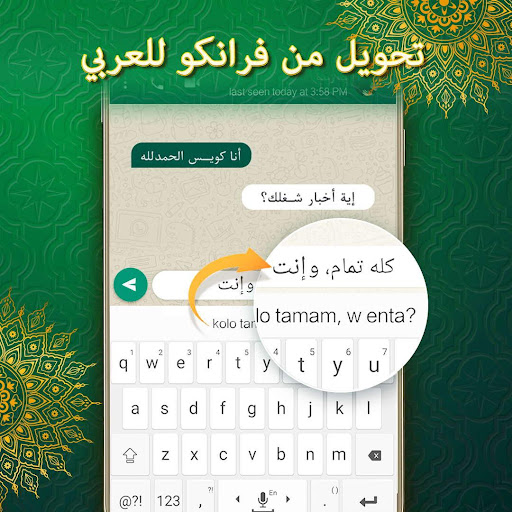 Saudi Arabic Keyboard u062au0645u0627u0645 u0644u0648u062du0629 u0627u0644u0645u0641u0627u062au064au062d u0627u0644u0639u0631u0628u064au0629  Screenshots 1