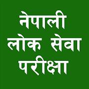 Lok Sewa Exam Nepal Tayari लोक सेवा परीक्षा तयारी