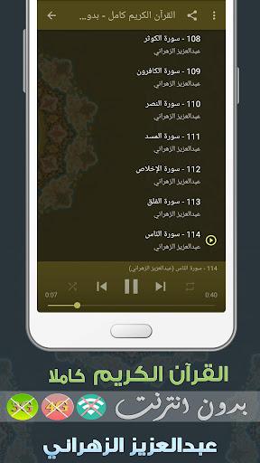 abdulaziz az zahrani mp3 quran offline screenshot 3