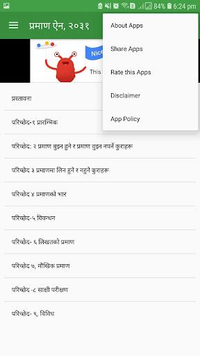 Evidence Act of Nepal (u092au094du0930u092eu093eu0923 u0910u0928 u0968u0966u0969u0967)  screenshots 2