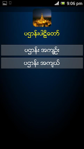 Dhamma  screenshots 4