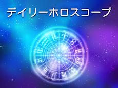 日本語の無料の毎日の星占いのおすすめ画像5