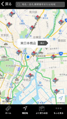 Domino's クーポンアプリのおすすめ画像2