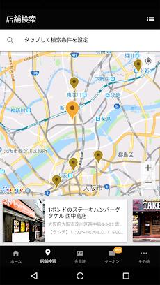 ステーキ・ハンバーグ・牛カツのタケル公式アプリのおすすめ画像3
