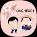 옥철이_ 벚꽃구경 카톡테마