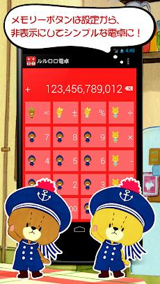 キャラクター電卓 - がんばれ!ルルロロの無料の計算機アプリのおすすめ画像2