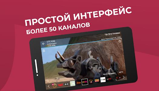 TV + ЦТВшка - мобильное тв hd - цифровые каналы. 2.2.8