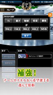 いつでも監督だ!~育成~《野球シミュレーション&育成ゲーム》 8