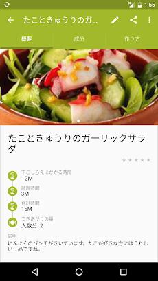 Cookmate (formerly My CookBook) - レシピマネージャーのおすすめ画像2