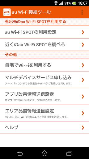 au Wi-Fi接続ツール(〜2015春モデル)  screenshots 2