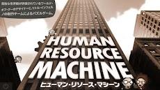Human Resource Machine (ヒューマン・リソース・マシン)のおすすめ画像2