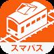 【スマパス版】乗換NAVITIME for auスマートパス