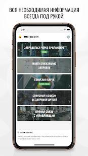 Tamic Energy 1.4.3 Screenshots 1