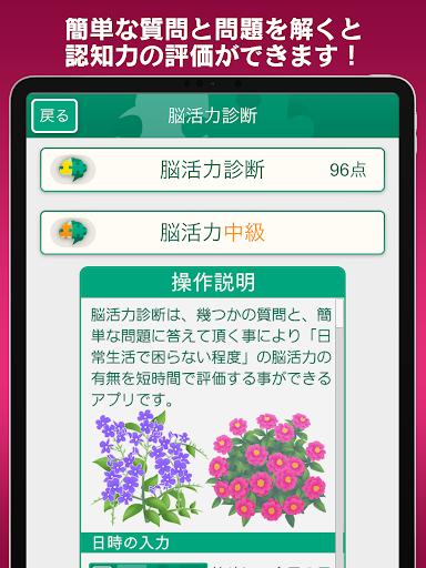 u8133u6d3bu529bu8a3au65ad 1.0.7 screenshots 18