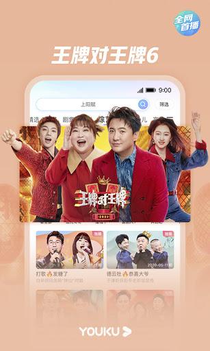 Youku  Screenshots 5