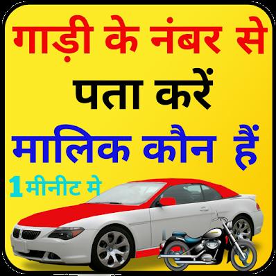 Vehicle Information गाडीचा नंबर टाका आणि सर्व माहिती मिळवा,परिवहन विभागाचे अॅप
