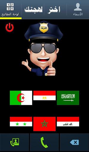شرطة الاطفال اتصال فيديو مزح screenshots 1