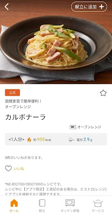 KitchenPocket 人・レシピ・キッチン家電をつなげる くらしアップデートサービス!のおすすめ画像3