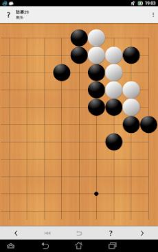 詰碁プロ (囲碁)のおすすめ画像5