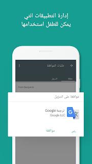 تحميل تطبيق جوجل فاميلي