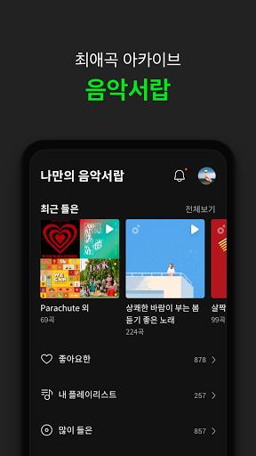 멜론  screenshots 7