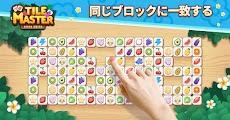 Tile Connect Master: ブロックマッチパズルゲームのおすすめ画像1