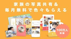 Famm - 毎月無料印刷やフォトアルバムをアプリで。動画DVDやフォトブックより簡単な写真プリントのおすすめ画像1