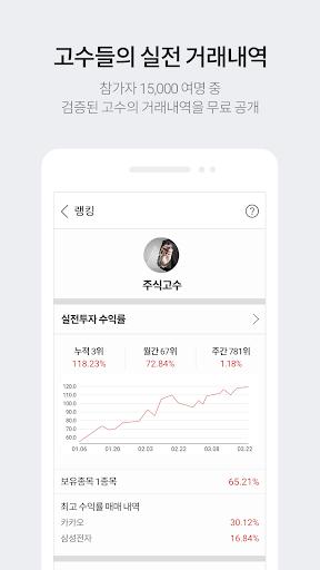 One-Stop Financial Service : Stockplus apktram screenshots 3