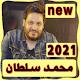 اغاني محمد سلطان بدون نت 2021 per PC Windows