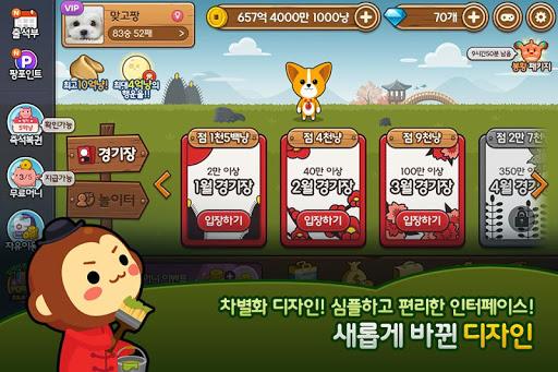 uc560ub2c8ud321 ub9deuace0 2.0.110 screenshots 10