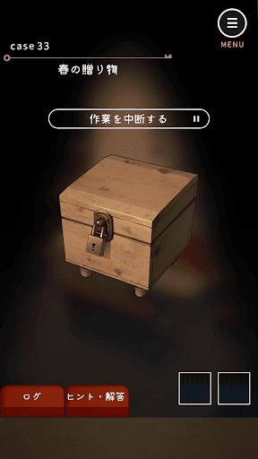 鍵屋 ステージ型謎解きストーリー 1.9.0 screenshots 2